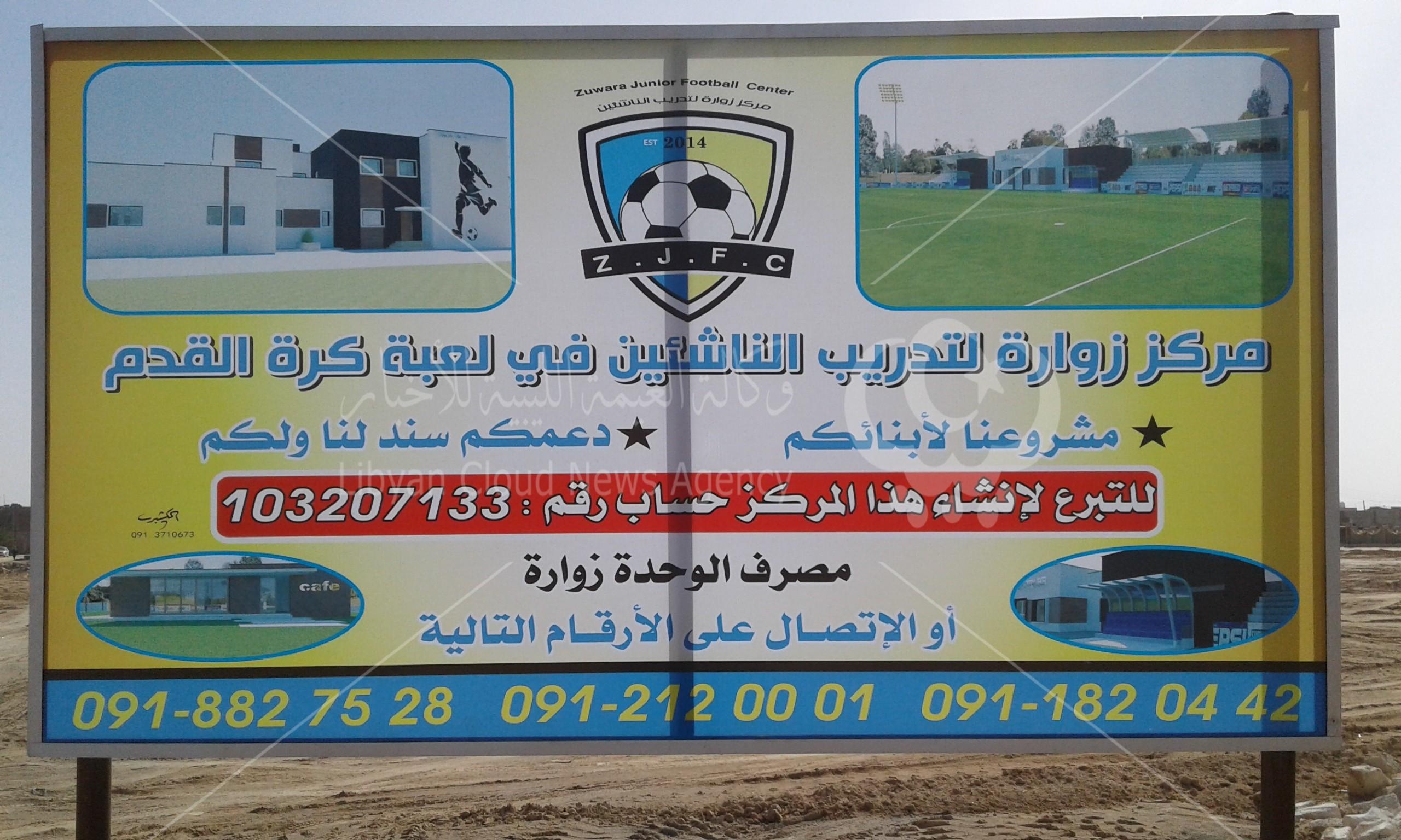 زوارة.. انطلاق مشروع مركز للناشئين في كرة القدم