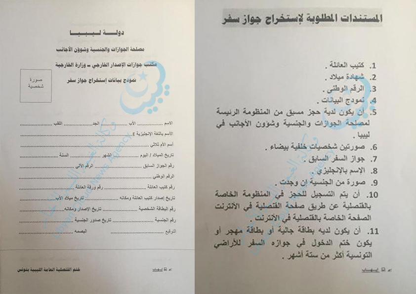 إصدار جوزات السفر الليبية من تونس
