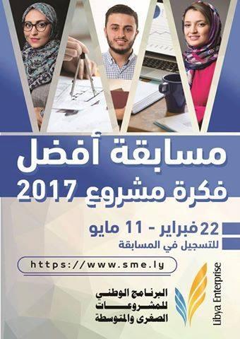 مسابقة أفضل فكرة مشروع في ليبيا 2017