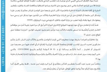 طلب تواصل وتوضيح من وزير الخارجية