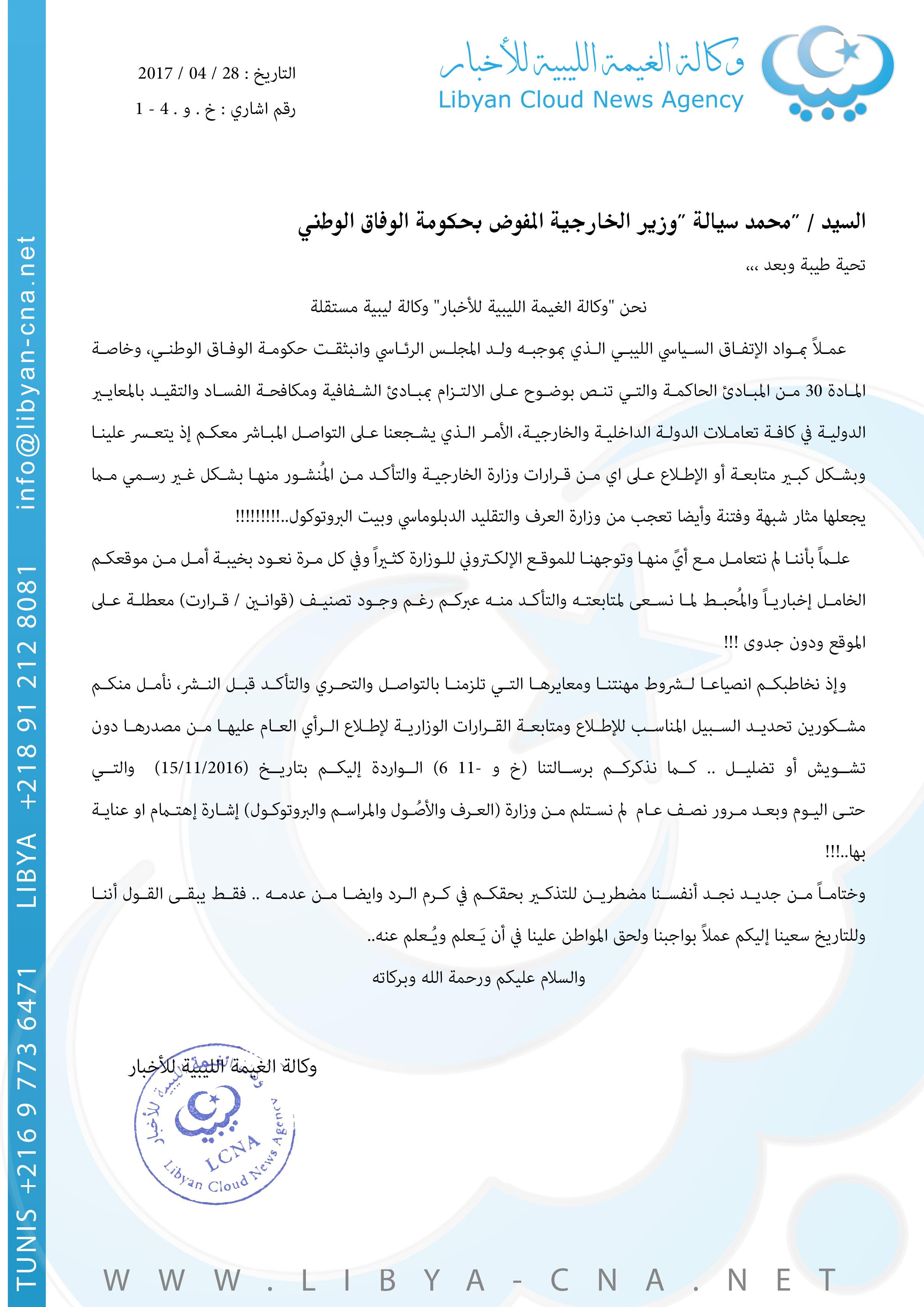 Photo of طلب تواصل وتوضيح من وزير الخارجية