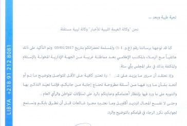 المجلس الرئاسي لحكومة الوفاق الوطني – بخصوص الإتفاق السياسي