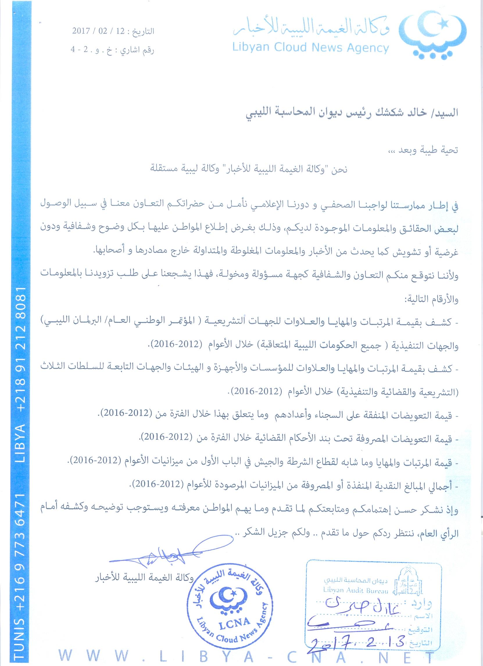 Photo of ديوان المحاسبة – بخصوص مرتبات الجهات التشريعية والجيش والشرطة