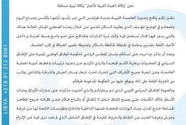 مبعوث الأمم المتحدة الى ليبيا – بخصوص الإتفاق السياسي