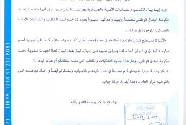 المجلس الرئاسي لحكومة الوفاق الوطني – بخصوص التشكيلات المسلحة