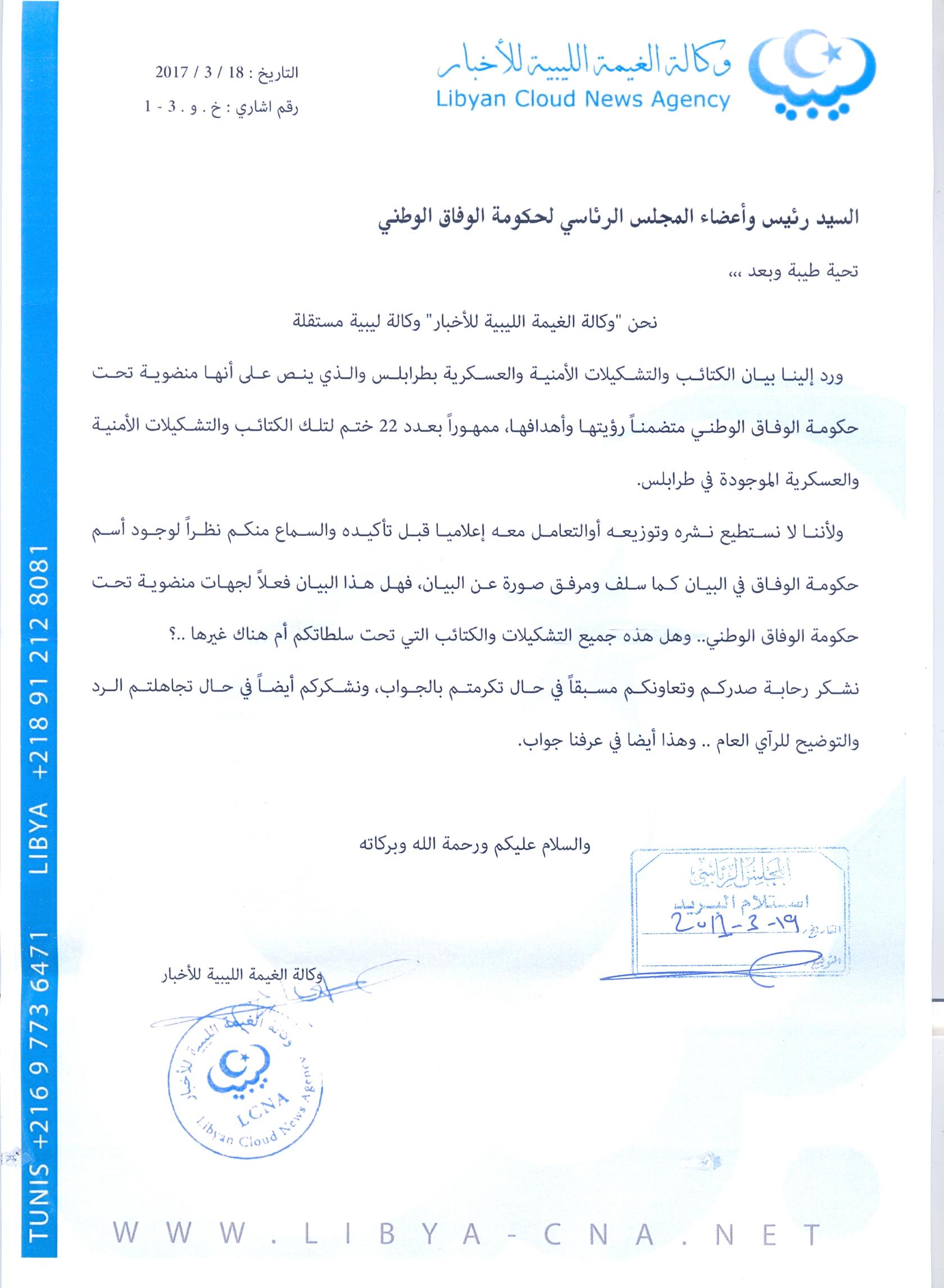 Photo of المجلس الرئاسي لحكومة الوفاق الوطني – بخصوص التشكيلات المسلحة