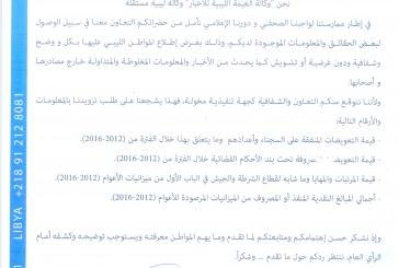 وزير المالية بحكومة الوفاق – بخصوص قيمة التعويضات والمرتبات