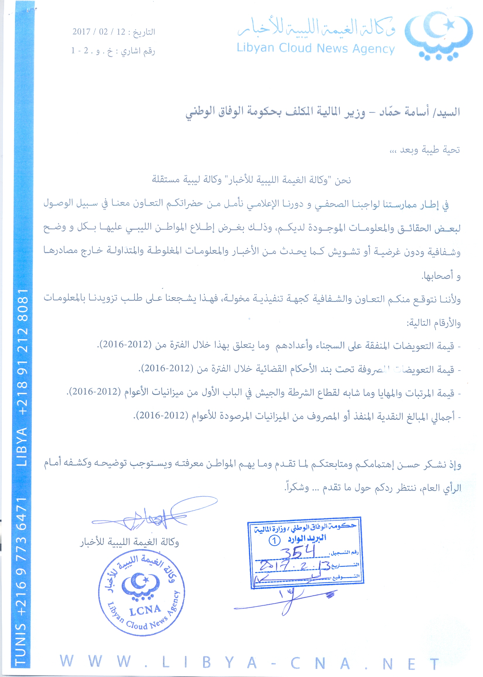 Photo of وزير المالية بحكومة الوفاق – بخصوص قيمة التعويضات والمرتبات