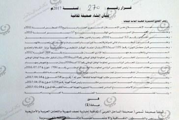 صحيفة جديدة باللغتين العربية والأمازيغية
