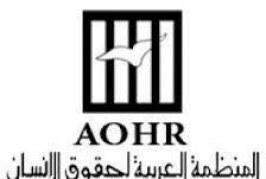المنظمة العربية لحقوق الإنسان تدين أحداث طرابلس