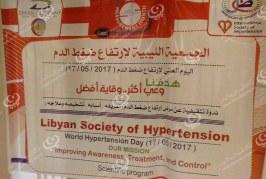 40% من الليبيين مصاب بإرتفاع ضغط الدم