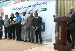 الملتقى الأول للإعلاميين الرياضيينفي بنغازي