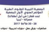 افتتاح المؤتمر السنوي الأول لطب الأطفال