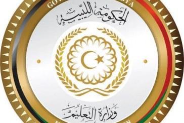 وزارة التعليم بالحكومة المؤقتة تلغي إمتحانات