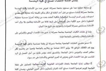 الدعوة لوقفة احتجاجية في جامعة مصراتة