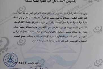 ادانة الاعتداء على عميد كلية التقنية الطبية بمسلاتة