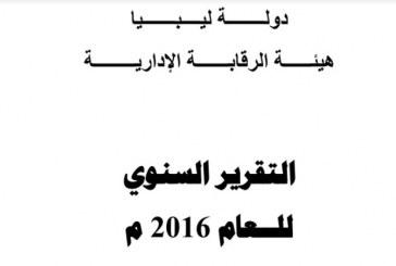 التقرير السنوي لهيئة الرقابة الإدارية