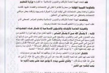 هيئة الأوقاف تثني على جهود وزارة التعليم