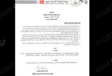 إيقاف وكيل وزارة التعليم بحكومة الوفاق