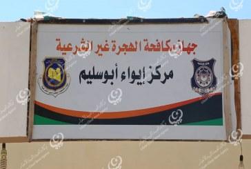 رئيس جهاز مكافحة الهجرة غير الشرعية يصدر عدد من القرارات