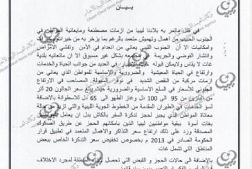 النائب عن منطقة غات ينتقد الأوضاع في الجنوب
