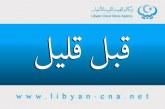 مقتل أحد شبيبة الهلال الأحمر بالعجيلات