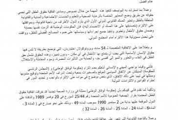 حقوق الطفل الليبي بين تَسوِيف اليونسف وتَجّمل الوفاق وإنصاف القضاء