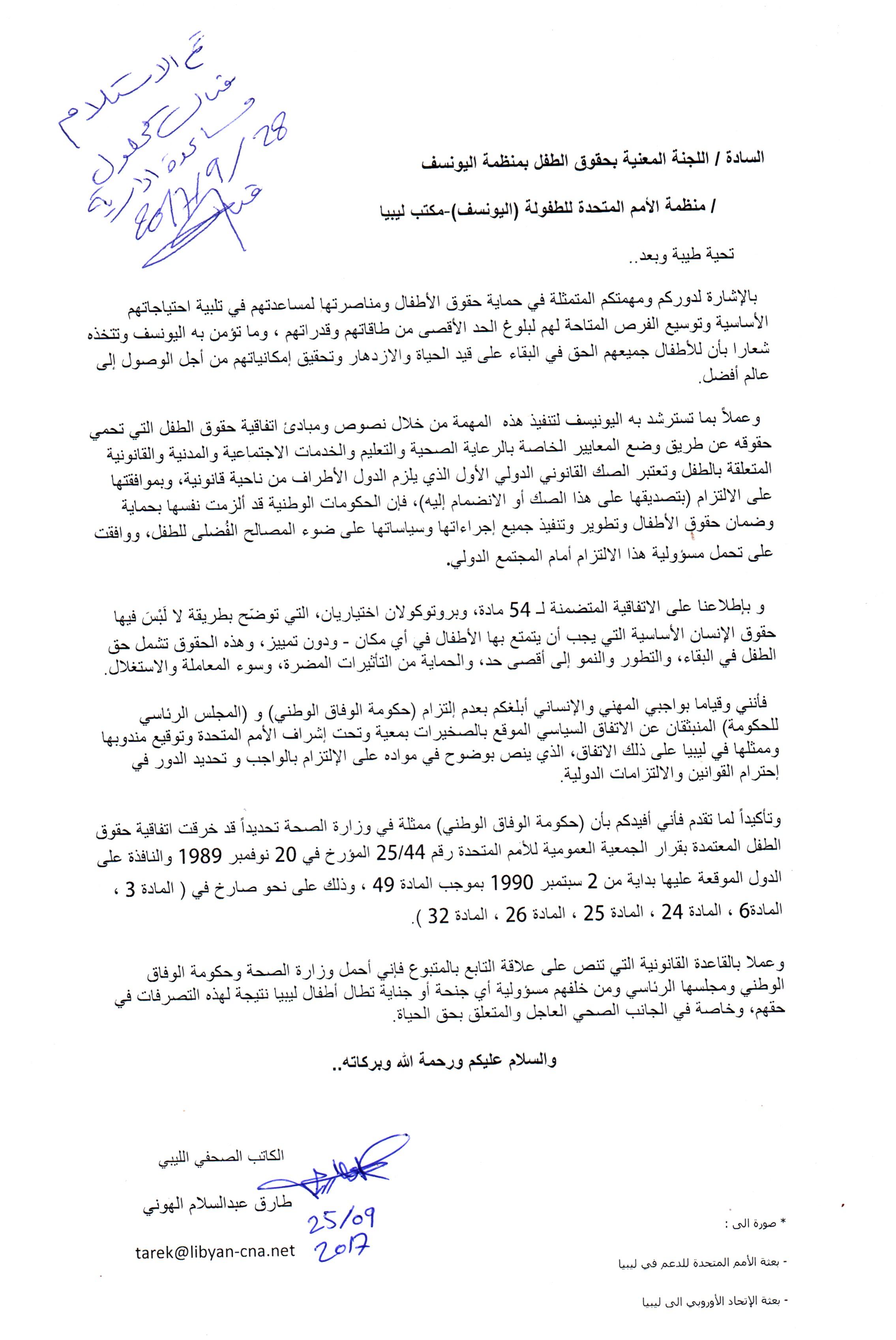 Photo of حقوق الطفل الليبي بين تَسوِيف اليونسف وتَجّمل الوفاق وإنصاف القضاء