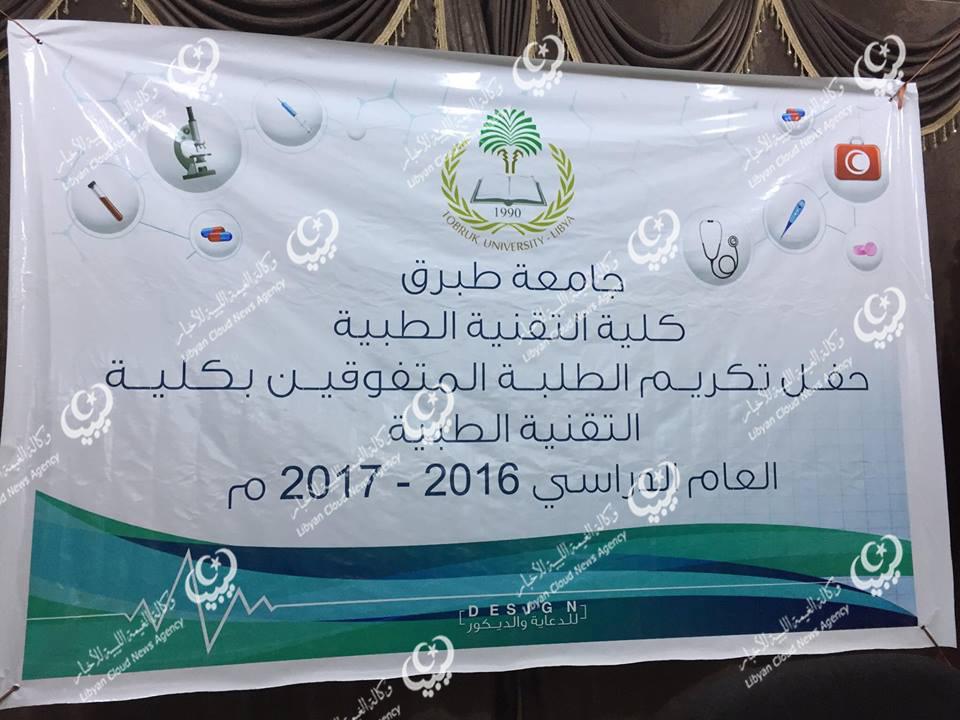 كلية التقنية الطبية بجامعة طبرق تكرم الطلبة المتفوقين