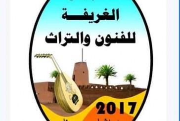 الاستعدادات النهائية لافتتاح مهرجان الغريفة للفنون والتراث