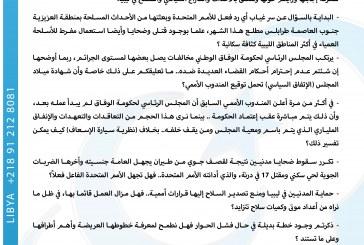 وكالة الغيمة تتوجه بأسئلة للمبعوث الأممي إلى ليبيا