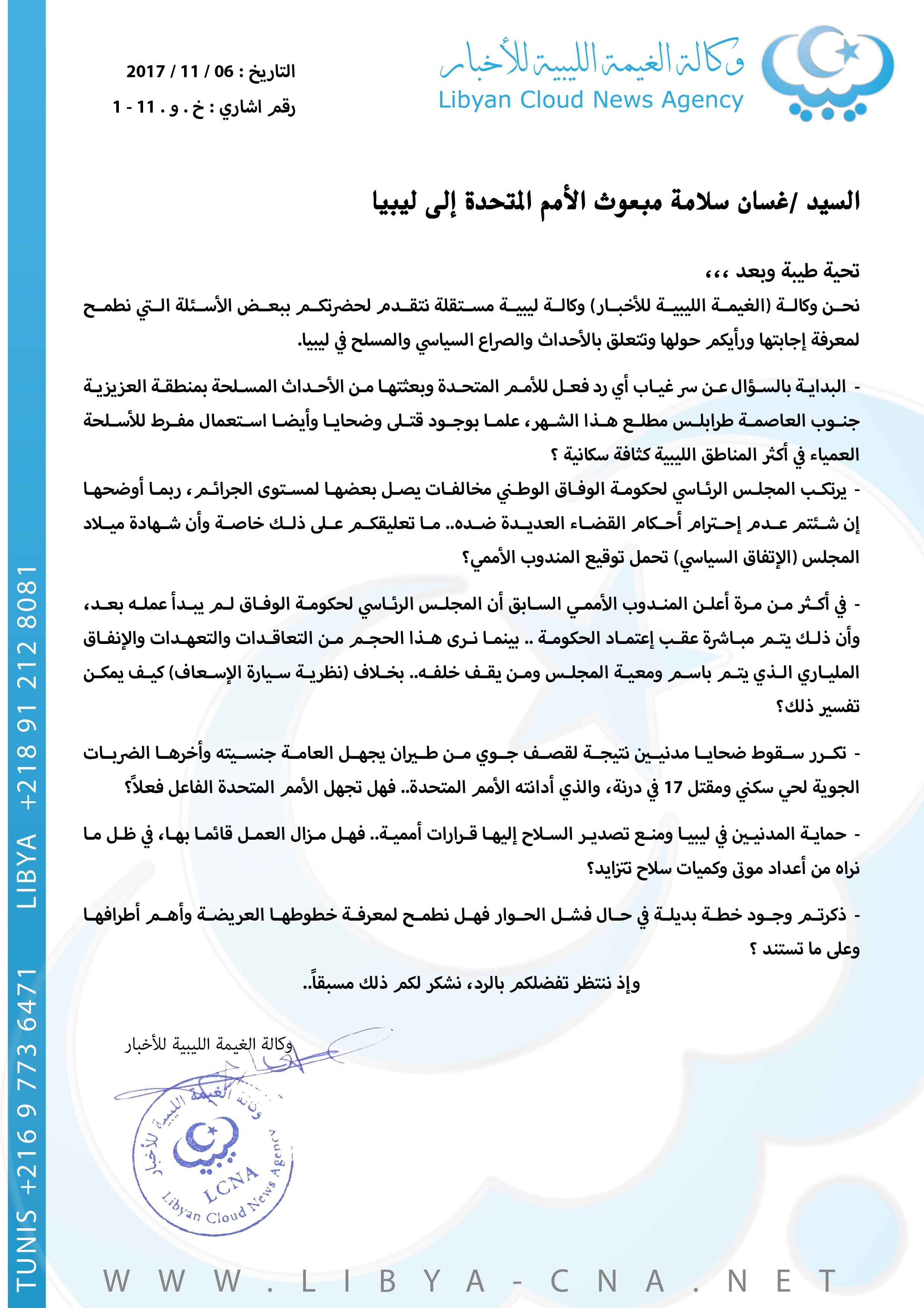 Photo of وكالة الغيمة تتوجه بأسئلة للمبعوث الأممي إلى ليبيا