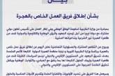 وزارة الخارجية بحكومة الوفاق تطلق فريق عمل خاص بالهجرة