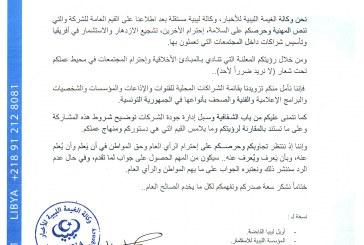 تنويه لمدير عام شركة (أويل ليبيا) تونس