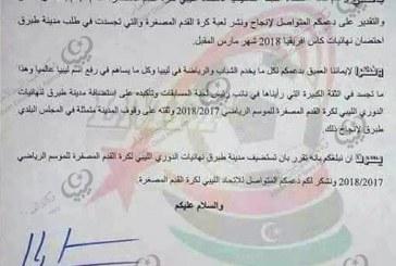 طبرق تستضيف نهائيات بطولة ليبيا لكرة القدم المصغرة