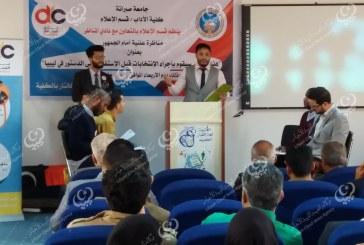 جامعة صبراتة تنظم مناظرة علنية أمام الجمهور