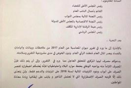 مصرف ليبيا المركزي يدعو إلى التحقق العاجل مما ورد في تقرير ديوان المحاسبة