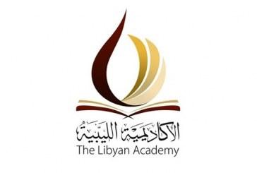 استئناف الدراسة بالأكاديمية الليبية للدراسات العليا مصراتة الأحد