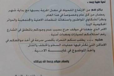 عميد بلدية سبها يوجه خطابا لمديرية الأمن بسبب ارتفاع معدل الجريمة