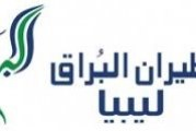 شركة طيران البراق تلغي رحلاتها من والى طبرق