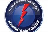 العامة للكهرباء : إجراء أعمال الصيانة لبعض الخطوط المتضررة جنوب الهضبة