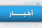 حجب نتيجة إتمام الشهادة الثانوية لطلبة مدينة زوارة
