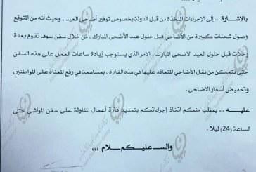الشركة الليبية للموانئ تمدد فترة عمل المناولة على سفن المواشي