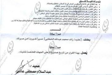داخلية الوفاق تكلف مديرا جديدا لمديرية أمن صبراتة
