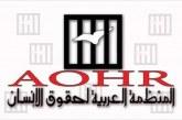 بيان المنظمة العربية لحقوق الإنسان بخصوص الأوضاع في ليبيا