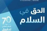 اللجنة الوطنية لحقوق الإنسان بليبيا تصدر بيانا بمناسبة اليوم الدولي للسلام