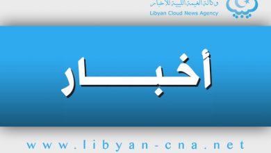 Photo of اختتام أعمال المؤتمر الدولي حول ليبيا في مدينة باليرمو الإيطالية