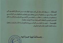 Photo of بلدية غريان تتوعد المجلس الرئاسي وتمهله (72) ساعة لإلغاء قراره