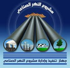Photo of عقد الملتقى الأول للنقابة العامة لمستخدمي مشروع النهر الصناعي وفروعها