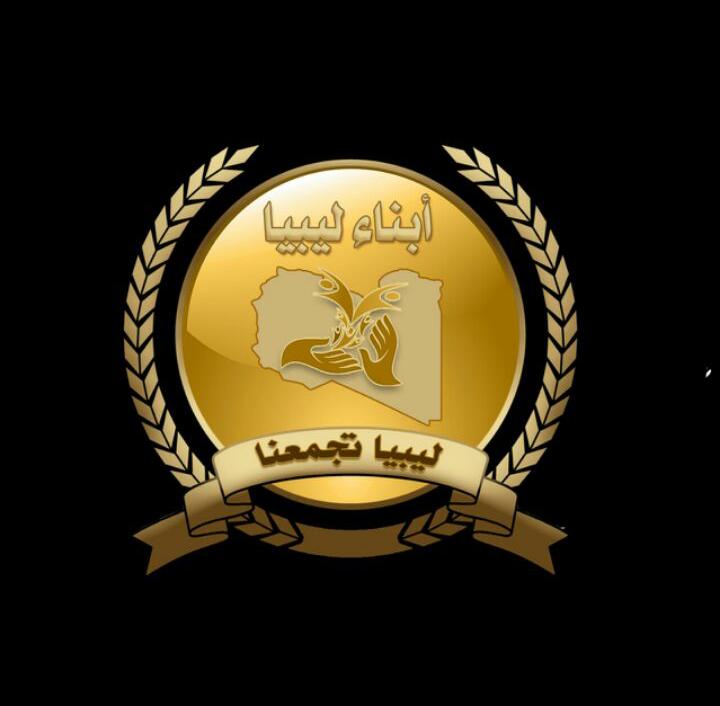 Image result for مجموعة ابناء ليبيا